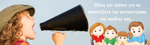 Ιδέες και τρόποι για να αναπτύξετε την αυτοεκτίμηση του παιδιού σας