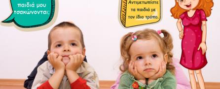 Τι να κάνω όταν τα παιδιά μου τσακώνονται;