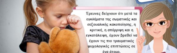 Πώς επηρεάζει η κριτική των γονιών τα παιδιά; – «Δεν κάνεις τίποτα σωστά»