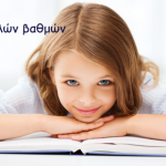 Η πλάνη των καλών βαθμών – Τι είναι τελικά αυτό που αξιολογούν;