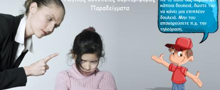 Λογικές συνέπειες συμπεριφοράς – Παραδείγματα