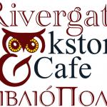 Βιβλιοπωλείο Rivergate Centre στα Λατσία, ένα αλλιώτικο βιβλιοπωλείο!