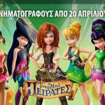 Η Τίνκερ Μπελ και οι Πειρατές 3D (Tinker Bell And The Pirate Fairy 3D)