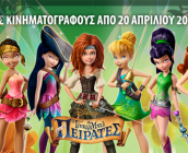 Tinkerbell_image1