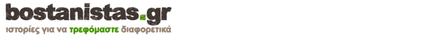 bostanistas_logo