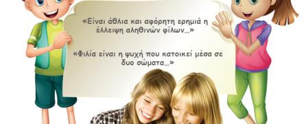 Η φιλία είναι ένα λουλούδι!