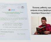 Έλληνας μαθητής γυμνασίου ανάμεσα στους βραβευμένους σε παγκόσμιο διαγωνισμό ποίησης
