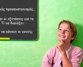 Επαγγελματικός προσανατολισμός… Ο έφηβος και οι εξετάσεις για τα ΑΕΙ