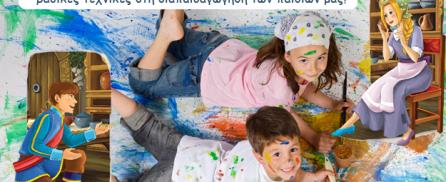 Παραμύθια, παιχνίδια ρόλων, ζωγραφική, βασικές τεχνικές στη διαπαιδαγώγηση των παιδιών μας!