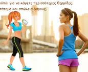 12 τρόποι για να κάψετε περισσότερες θερμίδες. Περπάτημα και απώλεια βάρους.