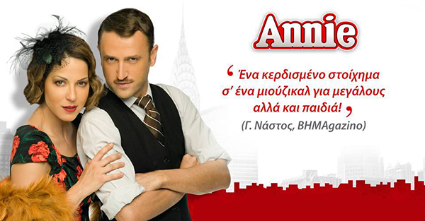 Annie-icon12