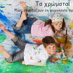 Τα χρώματα! – Πώς επηρεάζουν τη ψυχολογία των παιδιών;