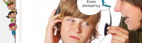 Αποδεσμεύστε τα παιδιά από τις ετικέτες