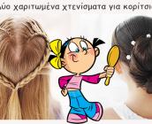 Δύο χαριτωμένα χτενίσματα για μικρά κορίτσια!