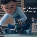 Ανατριχιαστικό video animation για την ενδοοικογενειακή βία από Έλληνα σπουδαστή!