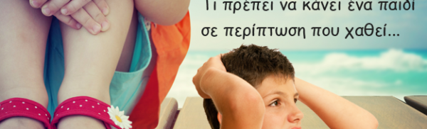 Τι πρέπει να κάνει ένα παιδί σε περίπτωση που χαθεί