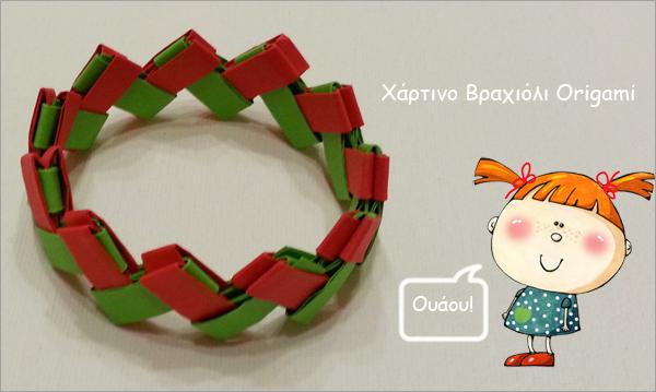 bracelet-origami-icon