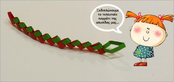 bracelet-origami-icon12