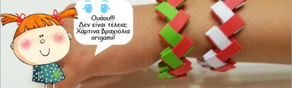 Do It Yourself: φτιάχνουμε χάρτινα βραχιόλια origami!