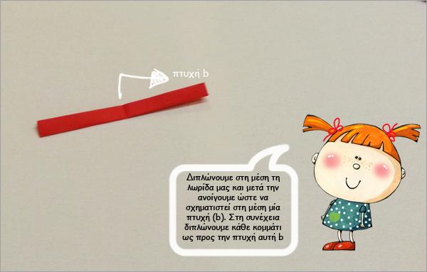bracelet-origami-icon7