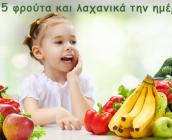 5 φρούτα και λαχανικά την ημέρα