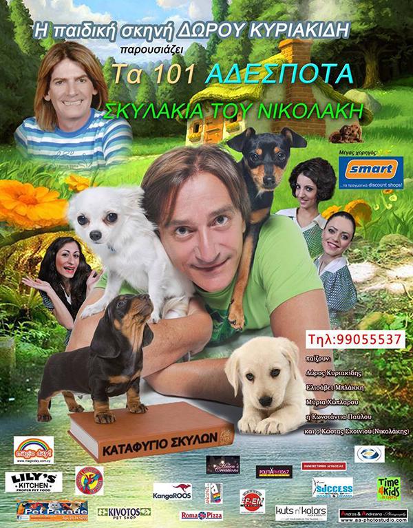 101-Adespota-Skilakia-Nikolaki-icon1