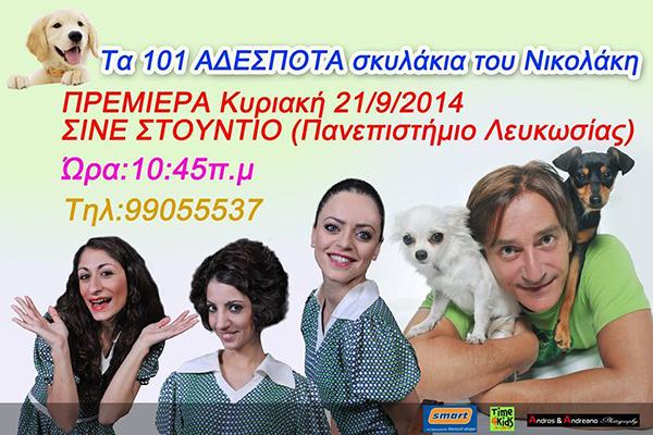 101-Adespota-Skilakia-Nikolaki-icon2