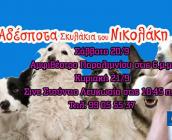 101-Adespota-Skilakia-Nikolaki-icon4