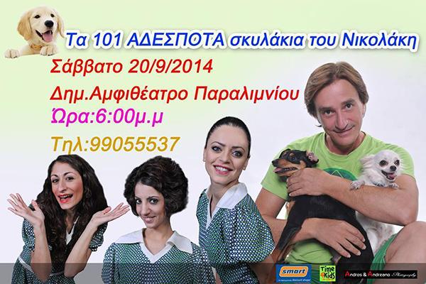 101-Adespota-Skilakia-Nikolaki-icon5