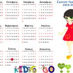 Σχολικό ημερολόγιο 2014-2015 για τα σχολεία Δημοτικής Εκπαίδευσης Κύπρου