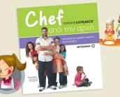Γιάννης Λουκάκος: Chef από την αρχή
