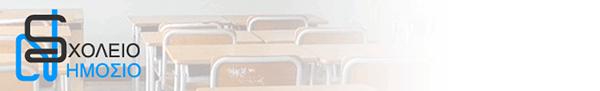 dimosiosxoleio-logo