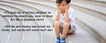 Ένα πράγμα που δεν πρέπει να πεις ποτέ στο παιδί σου
