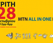 MTN ALL IN ONE DAY, Τρίτη 28 Οτωβρίου