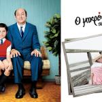 Ο Μικρός Νικόλας Πάει Διακοπές (Les vacances du petit Nicolas)