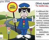 Οδική Ασφάλεια – Τα παιδιά μας δείχνουν το δρόμο!