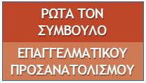 Poio-epaggelma-sou-tairiazei-icon6