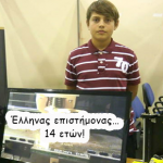 Έλληνας επιστήμονας… 14 ετών!