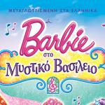Η Barbie στο Μυστικό Βασίλειο (Barbie and The Secret Door)