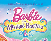 i-barbie-sto-mistiko-vasileio-icon2