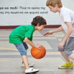 Καλαθόσφαιρα και παιδί: Ποια τα οφέλη της καλαθόσφαιρας στη σωματική και ψυχική υγεία!