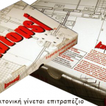 Katopsis: Η αρχιτεκτονική γίνεται επιτραπέζιο