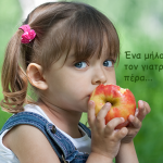 Η θρεπτική αξία του μήλου