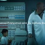 Unicef: Συγκινητικό διαφημιστικό κατά της παιδικής βίας