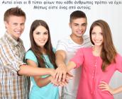 Αυτοί είναι οι 8 τύποι φίλων που κάθε άνθρωπος πρέπει να έχει: Μήπως είστε ένας από αυτούς;