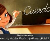 Βίντεο animation: Χορδές (cuerdas), Με λένε Μαρία… ή αλλιώς… ¡Hola! Soy Maria…