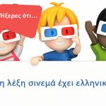Ήξερες ότι… η λέξη σινεμά έχει ελληνικές ρίζες;