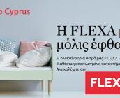 Ανακαλύψτε τον κόσμο της FLEXA και δημιουργήστε όμορφα και έξυπνα παιδικά δωμάτια. Πολλές ιδέες και προτάσεις!