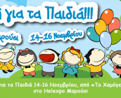 Μεγάλη Γιορτή για τα Παιδιά 14-16 Νοεμβρίου, από «Το Χαμόγελο του Παιδιού» στο Helexpo Μαρούσι