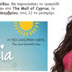 Λέμε «καλή επιτυχία» στη Σοφία ενόψει Junior Eurovision!